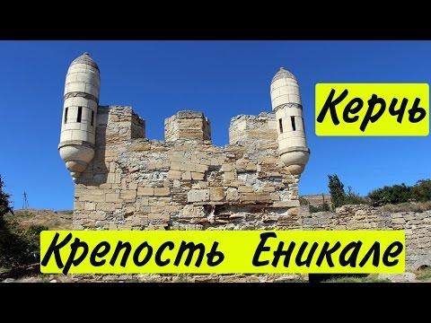 Крепость Ени-Кале, достопримечательности Керчи. Места обязательные к посещению.