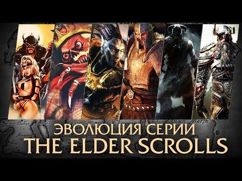 Эволюция серии игр The Elder Scrolls (TES: 1994 - 2014)