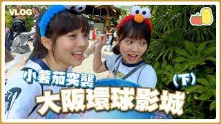 【大阪】小薯茄突襲大阪環球影城(下篇)|Pomato 小薯茄