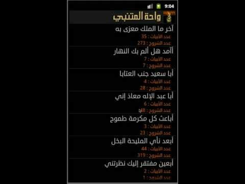 Video of Waha Almotanabbi واحة المتنبي