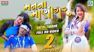 Shital Thakor New Song | Manna Manigar | મનના માણીગર | Full Video | New Gujarati Song