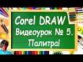 Corel DRAW 5 Corel DRAW