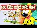 දගර වලිග තේමා ගීතය | Dagara waliga theme song | Patta Vlogs