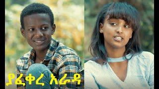 ያፈቀረ አራዳ ሙሉ ፊልም Yafekere Arada full Ethiopian film 2021