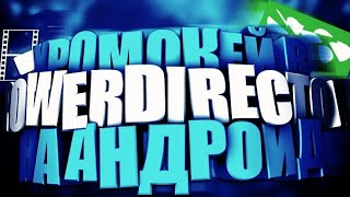 ХРОМАКЕЙ В POWERDIRECTOR | CHROMA KEY POWERDIRECTOR