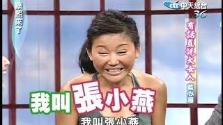 2005.08.08康熙來了完整版(第17集) 有話直說大女人-藍心湄