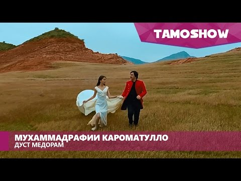 Мухаммадрафи Кароматулло - Дуст медорам (2015)
