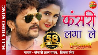 Fasari Laga Leb High Quality Bhojpuri Full Song Khesari Lal Yadav Kajal Raghwani