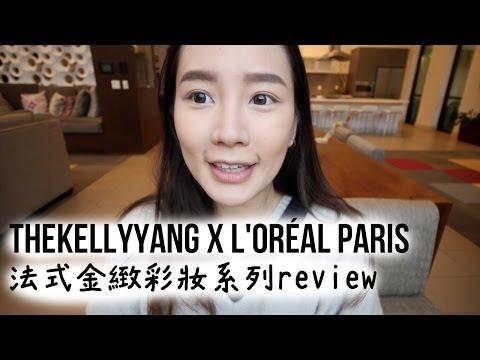 TheKellyYang x L'Oréal Paris | 法式金緻系列彩妝Review