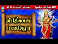 Hinglaj Chalisa Lyrics  Jay Hinglaj Maa Song   जय हिंगलाज माँ   Chaitra Navratri Special Devi Bhajan
