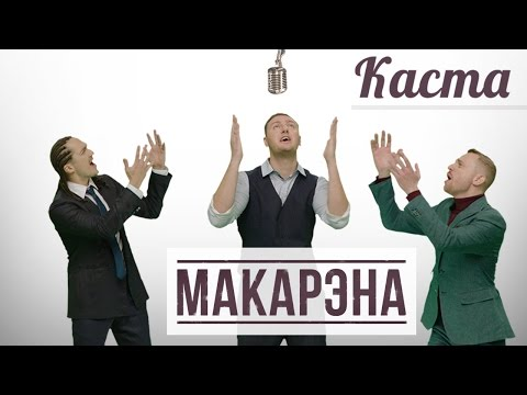 Каста — Макарэна (Official Video)