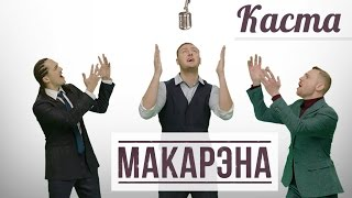 Каста - Макарэна (official video)