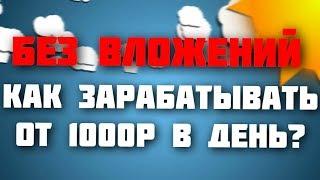 КАК ЗАРАБОТАТЬ НА ФАЙЛООБМЕННИКЕ 2018 / Заработок от 1000 рублей в день