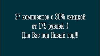 37 комплектов от 175 рублей для Вас под Новый год!