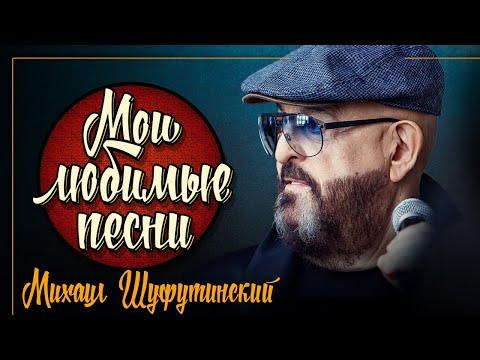 МИХАИЛ ШУФУТИНСКИЙ ✮ МОИ ЛЮБИМЫЕ ПЕСНИ ✮ СБОРНИК ХИТОВ 2021