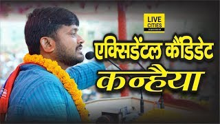 Begusarai Election में Giriraj Singh से टकराने वाले Kanhaiya Kumar क्या Accidental Candidate हैं ?