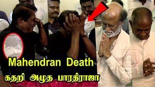 கண் கலங்கிய Rajinikanth Bharathiraja Illaiyaraja At Director Mahendran Death RIPMahendran Mahendran