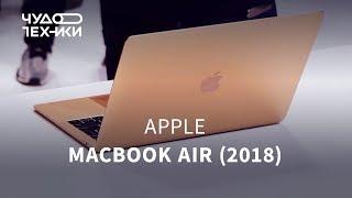 Смотрим новый Apple MacBook Air 2018