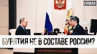 БУРЯТИЯ НЕ В СОСТАВЕ РОССИИ?