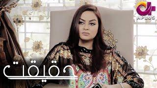Gaaf Se Gurya - Haqeeqat   Aplus Dramas   Javeria Abbasi, Shahood Alvi   Pakistani Drama