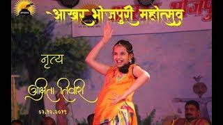 Bhojpuri Folk । Pari Dance । Chandan Tiwari Song । आखर भोजपुरी महोत्सव - Download this Video in MP3, M4A, WEBM, MP4, 3GP