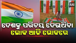 COVID-19 Hits Flag Making Business In Agartala Ahead Of Independence Day || KalingaTV