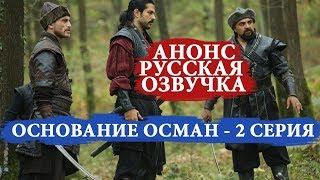 ОСНОВАНИЕ ОСМАН / Kuruluş Osman - 2 СЕРИЯ: АНОНС! РУССКАЯ ОЗВУЧКА!