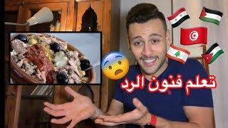 فنون الرد باللهجة التونسية ومقارنتها بالشامية أكيد رح تنصدم