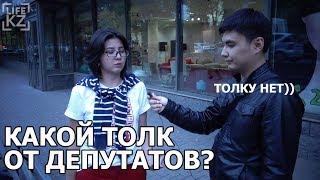 Зачем Казахстану Жепутаты? / LIFE KZ