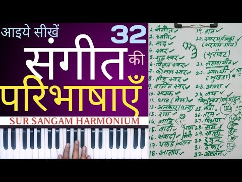 Definition - Indian Classical Music ♧ 32 Important Topic Covered ♧ Sur Sangam