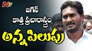 YS Jagan to launch a new Programme Anna Pilupu | NTV