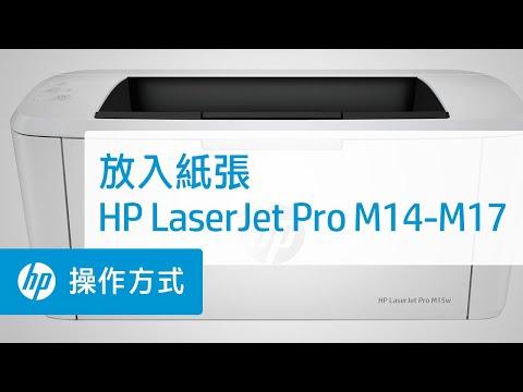 如何在 HP LaserJet Pro M14-M17 印表機中放入紙張
