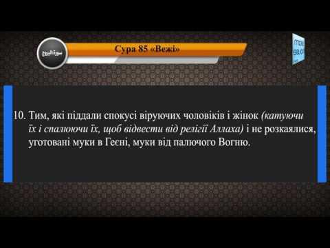 Читання сури 085 Аль-Бурудж (Сузір'я) з перекладом смислів на українську мову (читає Мішарі)