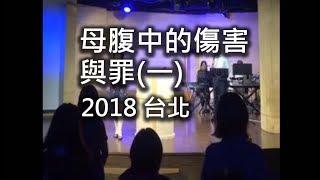 2018梁瓊月牧師特會-台北第二場-母腹中的傷害與罪(一) 09/29