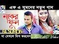 F A Sumon - Naker Ful | নাকের ফুল | Bangla New Music Video 2018 by F A Sumon | New Music Video 2018