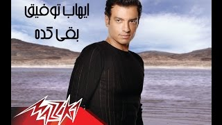 تحميل اغاني Baa Keda - Ehab Tawfik بقى كده - إيهاب توفيق MP3
