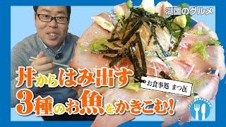 【湖国のグルメ】旬魚 旬菜 お食事処まつ㐂【海鮮三色はみ出しお造り丼】