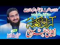 AENVIEN Ni Dunya Divani UMAR Di || New Manqabat || By Mufti Saeed Arshad Al Hussaini video download