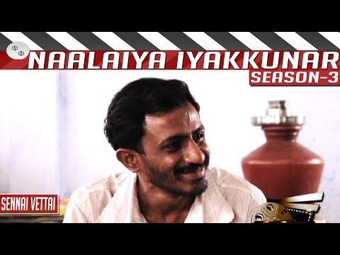 Sennai-Vettai-Tamil-Short-Film-by-Guhan-Senniappan-Naalaiya-Iyakkunar-3