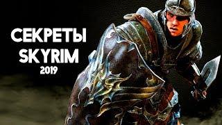 Skyrim - СЕКРЕТЫ и интересные вещи о которых вы могли не знать в Skyrim Special Edition
