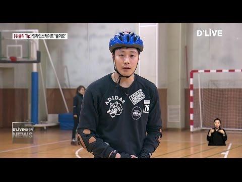 위클리 TIP_인라인스케이트 즐겨요 (서울경기케이블TV뉴스)
