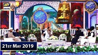 Shan-e-Sehr |Segment | Aalim Aur Aalam | 21st May 2019