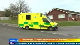 Британские СМИ раскрыли данные о неожиданном спасении Скрипалей