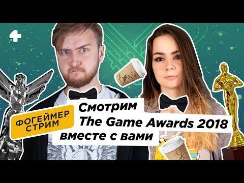The Game Awards 2018. Артем и Даша смотрят главный игровой «Оскар» (с комментариями и переводом)