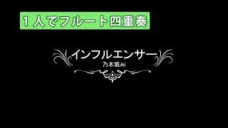 【ユーチューブup情報】インフルエンサー