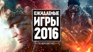 25 САМЫХ ОЖИДАЕМЫХ ИГР 2016   Часть 1