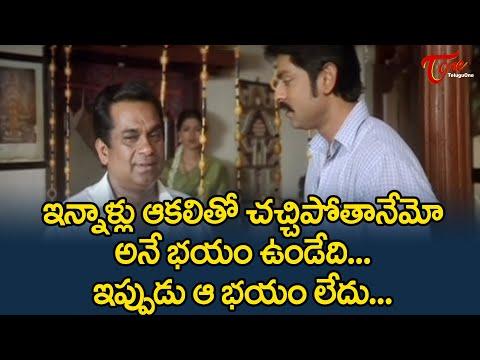 Brahmanandam Heart Touching Scene | Ultimate Movie Scenes | TeluguOne
