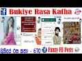 #Bukiye #Rasa #Katha #Funny #FB #Posts2021021123- 670