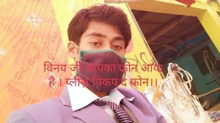 Vinay Jee Name Ringtone Somnaha