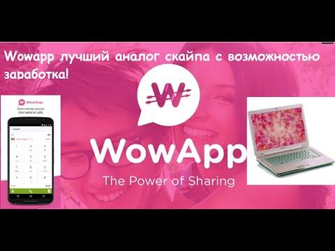 WOWAPP - АНАЛОГ СКАЙПА ПЛАТИТ $ ОБЗОР